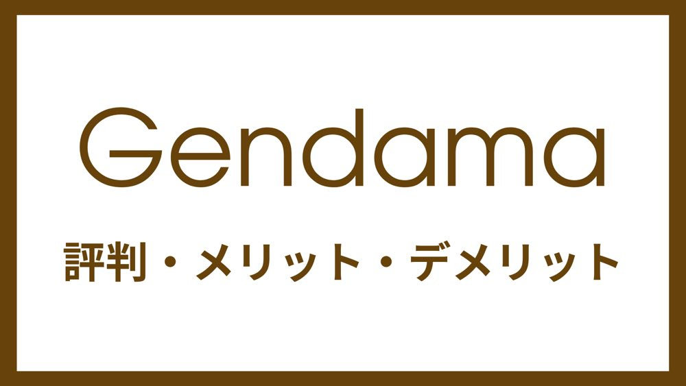 【ポイント利息が付く】げん玉(Gendama)の評判とメリット4つ・デメリット3つを解説