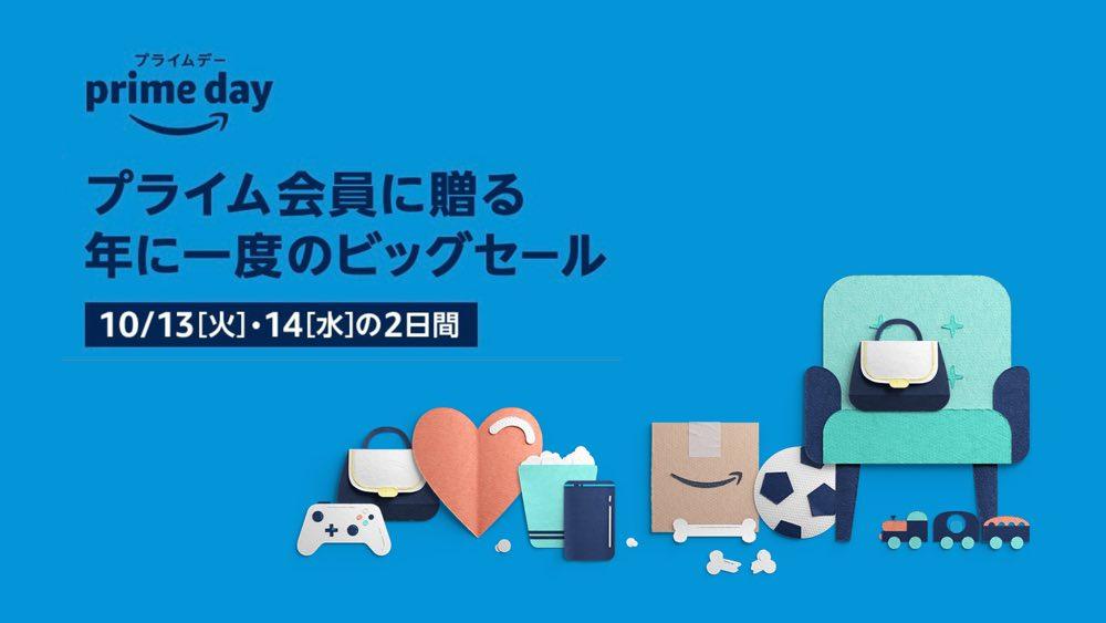 【最大20,000ポイント】Amazonプライムデーの開催日・キャンペーン内容・おすすめセール商品まとめ