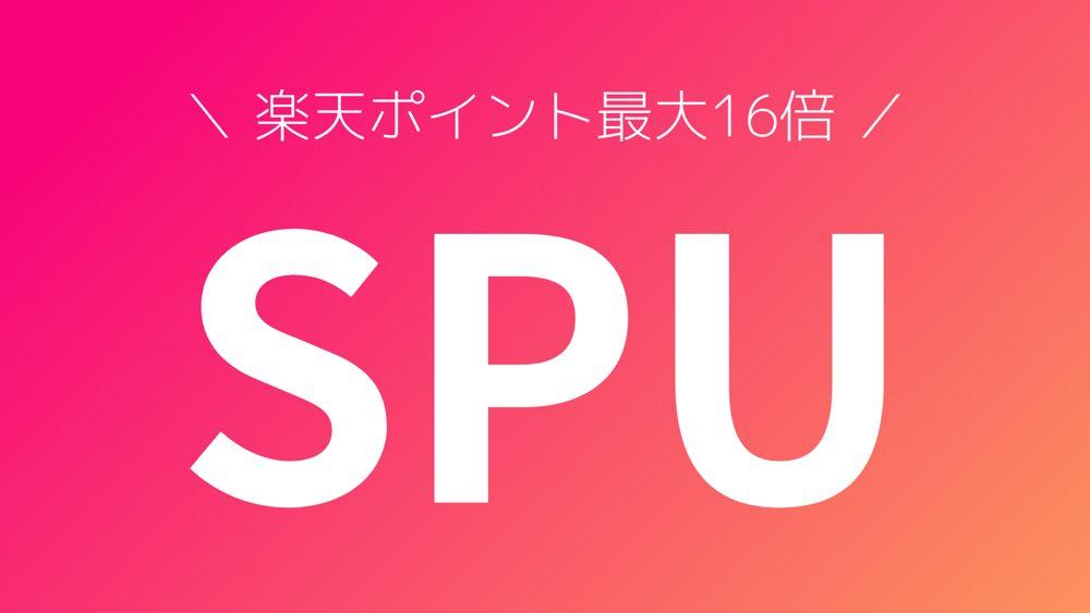 【ポイント最大16倍】楽天市場のSPUプログラムとは?内容と攻略法を解説
