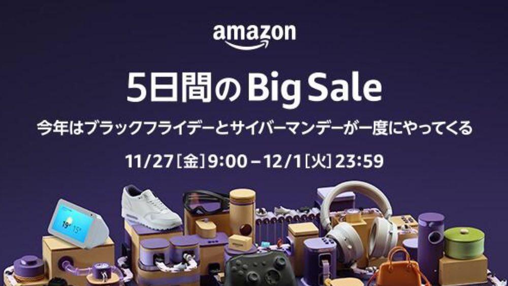 【5日間のBigSale】Amazonブラックフライデー&サイバーマンデーの開催日・キャンペーン内容・おすすめセール商品まとめ