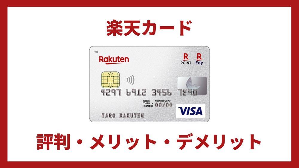 【入会で6,000P】楽天カードの評判とメリット7つ・デメリット2つを徹底解説