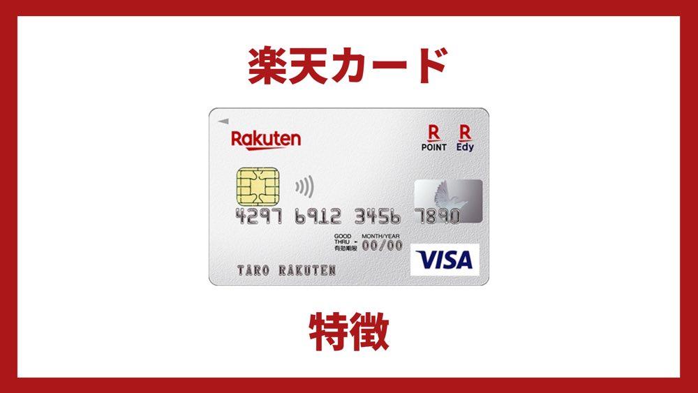 楽天カードの特徴