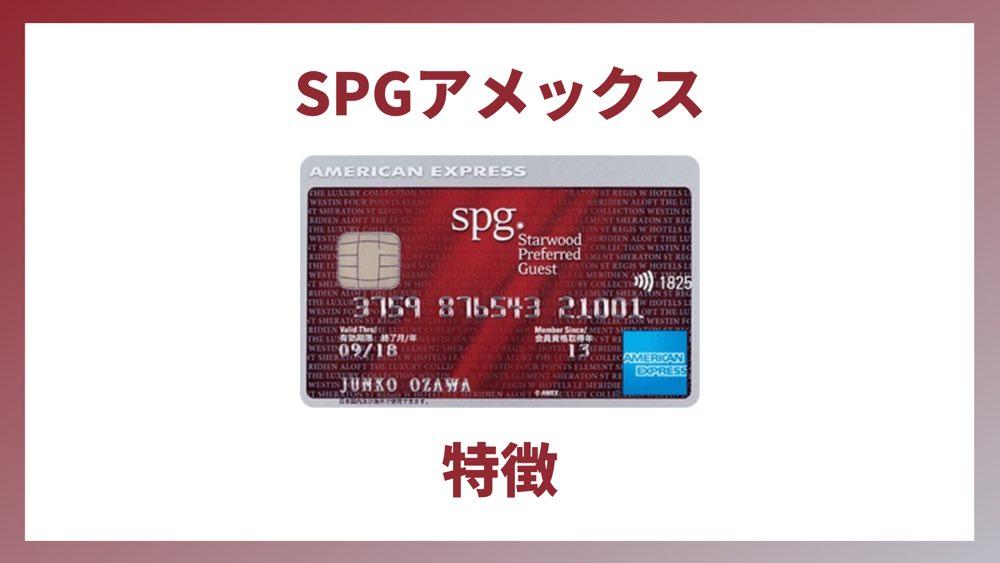 SPGアメックスの特徴