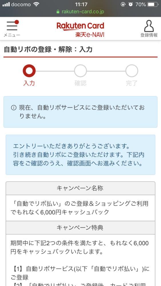 自動リボの登録